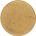 Medal - Mobilization World War 1 (Message Emperor Aug, 22 1914) – reverse