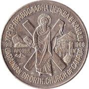 Medallion - 50th Anniversary of the Ukrainian Greek Orthodox Church of Canada – reverse