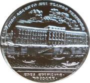 Frappe au module de 20 francs 1991 Pessac – reverse