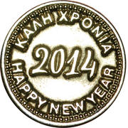 New Year Token - Zopras 2014 – obverse
