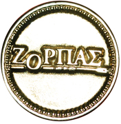 New Year Token - Zopras 2014 – reverse