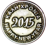 New Year Token - Zopras 2015 – obverse