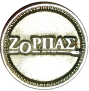 New Year Token - Zopras 2015 – reverse
