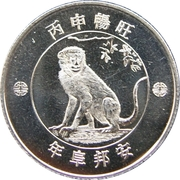Token - RBC Chinese Zodiac (Year of Monkey) – obverse