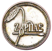New Year Token - Zopras 2007 – reverse