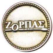 New Year Token - Zopras 2010 – reverse