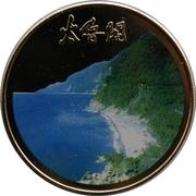 Token - Taroko National Park – obverse