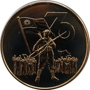 Token - The 70th Anniversary of the Victory of Japanese War and Retrocession of Taiwan – obverse