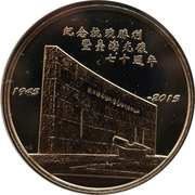 Token - The 70th Anniversary of the Victory of Japanese War and Retrocession of Taiwan – reverse