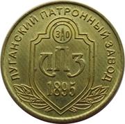 1 Hryvnia - Lugansk ammunition plant – obverse