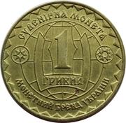 1 Hryvnia - Lugansk ammunition plant – reverse