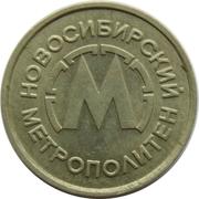 Metro Token - Novosibirsk – obverse