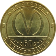 Metro Token - Saint Petersburg (60 years of the St. Petersburg metro) – obverse