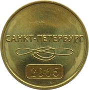 Metro Token - Saint Petersburg (60 years of the St. Petersburg metro) – reverse