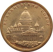 Token - 300 years of St. Petersburg (Saint Isaac's Cathedral) – reverse