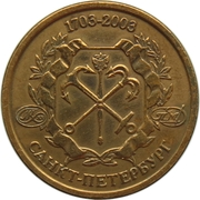 Token - 300 years of St. Petersburg (Peter and Paul fortress) – obverse