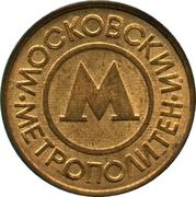 Metro Token - Moscow – reverse