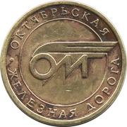 Luggage Storage Token - Oktyabrskaya Railway (St. Petersburg) – obverse