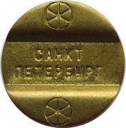Telephone Token - St. Petersburg – obverse
