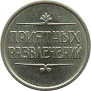 Game Token - Attraction (St. Petersburg) – reverse