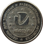 Token - Jetony.ru – obverse