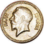 New Year Token (Type of Sovereign of George V) – obverse