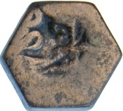 Rupee Weight – obverse