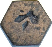 Rupee Weight – reverse