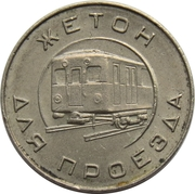 Metro Token - Moscow – obverse