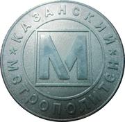Metro Token - Kazan (Kazan 1000 years) – obverse