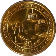 Metro Token - Saint Petersburg (First Subway line in 1955) – reverse