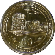 Metro Token - Saint Petersburg (60 years of the Avtovo subway depot) – reverse