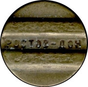 Telephone Token - Rostov-on-Don – obverse
