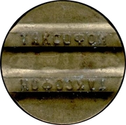 Telephone Token - Rostov-on-Don – reverse