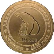 Token - 140 years of Leningrad Zoo – reverse