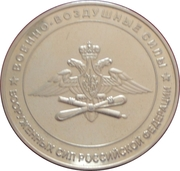 Token - Russian Air Force – obverse