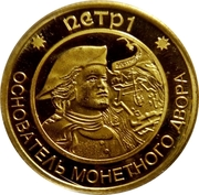 Token - Saint Petersburg Mint (Peter I) – obverse