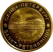 Token - Saint Petersburg Mint (Peter I) – reverse