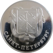 Token - Saint Petersburg Mint (Angel, Peter and Paul Cathedral) – obverse