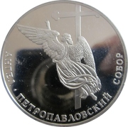 Token - Saint Petersburg Mint (Angel, Peter and Paul Cathedral) – reverse