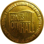 Token - Crocus City Hall (Muslim Magomaev) – reverse
