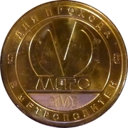 Metro Token - Saint Petersburg (60 years of the Avtovo subway depot) – obverse