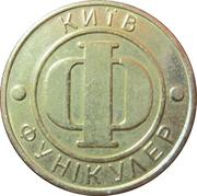 Funicular Railway Token - Kiev – obverse