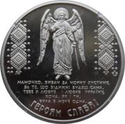 Token - National Bank of Ukraine (Heavenly Hundred on Watch) – obverse