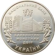 Token - National Bank of Ukraine (15th Anniversary of the NBU Mint) – obverse