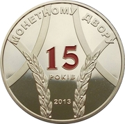 Token - National Bank of Ukraine (15th Anniversary of the NBU Mint) – reverse
