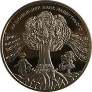 Token - National Bank of Ukraine (The National Bank of Ukraine of the future) – reverse