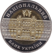 Token - National Bank of Ukraine (Day of bank employees) – obverse