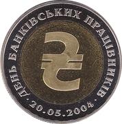 Token - National Bank of Ukraine (Day of bank employees) – reverse