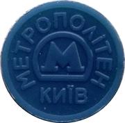 Metro Token - Kiev – obverse